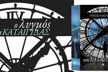 """Σε Αστακό και Αγρίνιο παρουσιάζεται το βιβλίο """"Ο λυγμός της καταιγίδας"""" του Νίκου Ναούμη"""