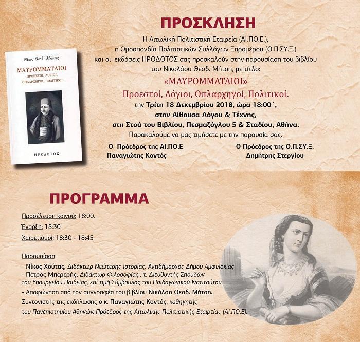 Βιβλίο για την οικογένεια των Μαυρομματαίων από το Ξηρόμερο παρουσιάζεται στην Αθήνα