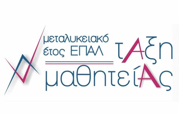 Ενημέρωση από το Β΄ΕΠΑΛ Αγρινίου για τις αιτήσεις για το Προπαρασκευαστικό Πρόγραμμα του Μεταλυκειακού Έτους