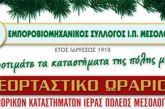 Αρχίζει τη Δευτέρα το εορταστικό ωράριο και για τα Εμπορικά του Μεσολογγίου