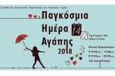 Παγκόσμια Ημέρα Αγάπης και στο Αγρίνιο με συγκέντρωση ειδών πρώτης ανάγκης