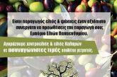 Εμπόριο ελιάς «Παπαευθυμίου»: Στο 1,75 οι μαύρες ελιές Αγρινίου!