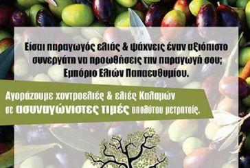 """Εμπόριο ελιάς """"Παπαευθυμίου"""": Στο 1,75 οι μαύρες ελιές Αγρινίου!"""