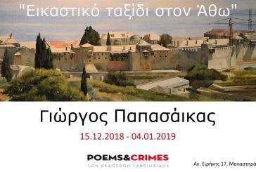 Στην Αθήνα η πρώτη ατομική έκθεση ζωγραφικής του Αγρινιώτη Γ. Παπασάικα