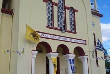 Τιμάται η μνήμη του Αγίου Ευσταθίου στον Ι.Ν. Αποστόλου Παύλου της Μεγάλης Χώρας