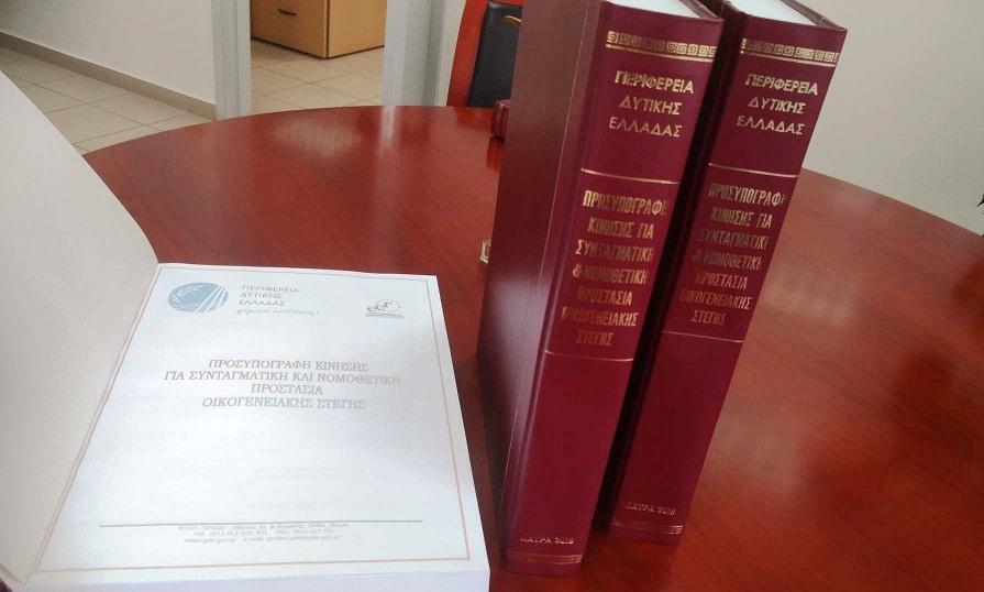 Περιφέρεια Δυτικής Ελλάδος:  στον Πρόεδρο της Βουλής οι υπογραφές για την προστασία της οικογενειακής στέγης