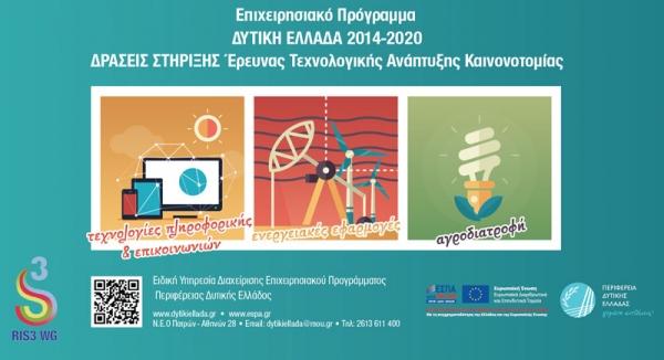 Δυτική Ελλάδα: Εντυπωσιακό ενδιαφέρον σε αγροδιατροφικές επιχειρήσεις για τα ερευνητικά έργα ανάπτυξης
