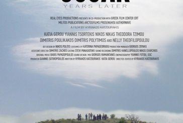 Η ταινία «Ussak» θα προβληθεί στο Αγρίνιο παρουσία της Κάτιας Γέρου