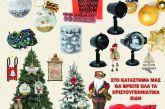Praktika ΧΟΛΕΒΑΣ: -20% σε όλα τα Χριστουγεννιάτικα είδη