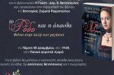 Παρουσιάζεται στο Αγρίνιο το βιβλίο «Το Ρόδο και η άκανθα» της Βησσαρίας Ζορμπά- Ραμμοπούλου