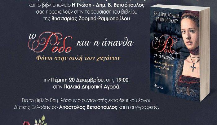 """Παρουσιάζεται στο Αγρίνιο το βιβλίο """"Το Ρόδο και η άκανθα"""" της Βησσαρίας Ζορμπά- Ραμμοπούλου"""