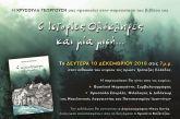 «6 ιστορίες ολόκληρες και μία μισή…» παρουσιάζονται στο Αγρίνιο