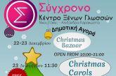 Αγρίνιο: Χριστουγεννιάτικο bazaar και από το Κέντρο Ξένων Γλωσσών «Σύγχρονο»