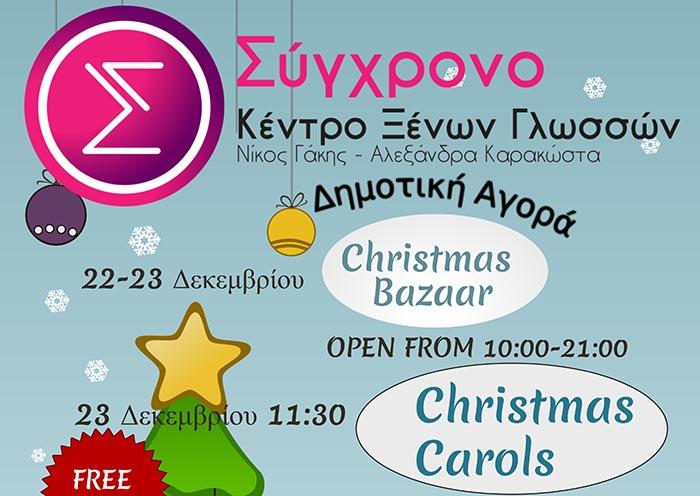 """Αγρίνιο: Χριστουγεννιάτικο bazaar και από το Κέντρο Ξένων Γλωσσών """"Σύγχρονο"""""""