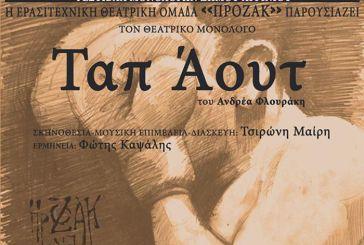 Θεατρικός μονόλογος «Ταπ Άουτ» την Τετάρτη στο ΔΗΠΕΘΕ Αγρινίου
