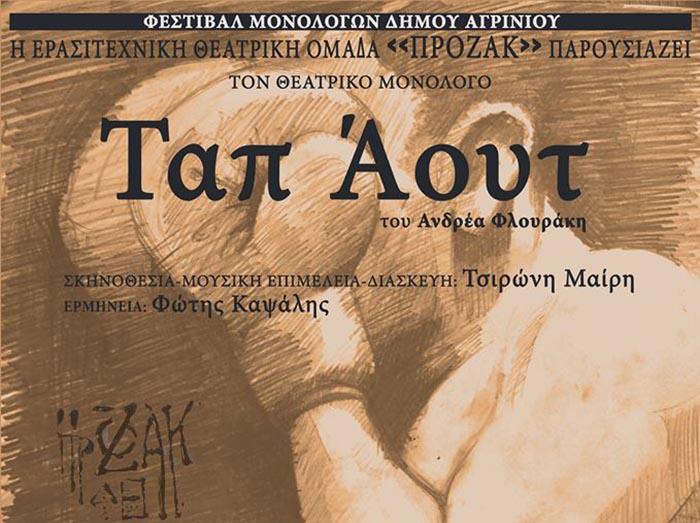 """Θεατρικός μονόλογος """"Ταπ Άουτ"""" την Τετάρτη στο ΔΗΠΕΘΕ Αγρινίου"""