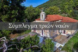 Βίντεο: το σύμπλεγμα τριών βυζαντινών ναών στην Αγία Σοφία Θέρμου