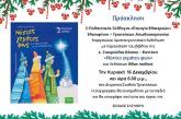 Χριστουγεννιάτικη εκδήλωση με παρουσίαση παιδικού βιβλίου στα Τριαντέικα