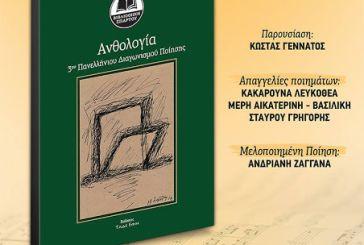 H Ανθολογία του 3ου Πανελλήνιου Διαγωνισμού Ποίησης στην Αμφιλοχία