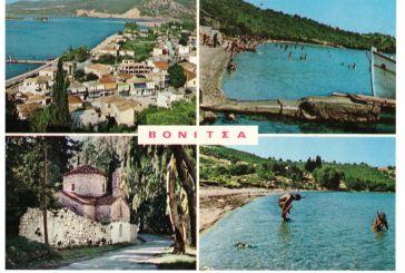 Παλιά ταχυδρομική τουριστική κάρτα της Βόνιτσας