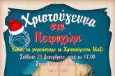 «Χριστούγεννα στο Πετροχώρι» , εκδήλωση  το Σάββατο 22 Δεκεμβρίου