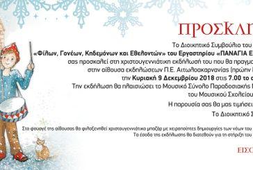 Χριστουγεννιάτικη μουσική εκδήλωση στο Μεσολόγγι από το «Παναγία Ελεούσα»