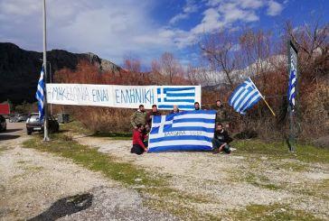 Στην Κανδήλα Ξηρομέρου ύψωσαν πανό: Η Μακεδονία είναι Ελληνική