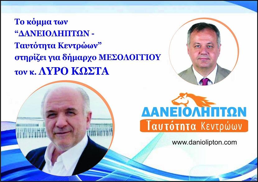 Το «κόμμα δανειοληπτών» στηρίζει Λύρο στο Μεσολόγγι