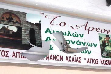 Βανδαλισμός στα γραφεία του Συλλόγου Αιτωλοακαρνάνων Αχαΐας