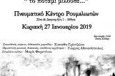 Η μουσικοθεατρική παράσταση «Αχελώος. Το ποτάμι μιλούσε…» θα παρουσιαστεί στην Αθήνα