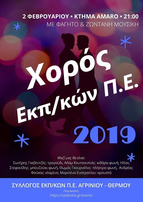 Σάββατο 2 Φεβρουαρίου ο χορός του Συλλόγου Εκπαιδευτικών Π.Ε. Αγρινίου – Θέρμου