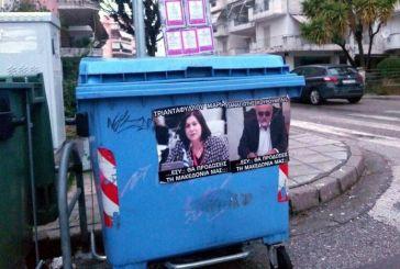 """Οργή Κουρουμπλή για τις αφίσες στο Αγρίνιο που τον χαρακτηρίζουν """"προδότη"""""""