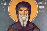 Ποιος ήταν ο Άγιος Αντώνιος που εορτάζει σήμερα