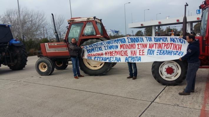 Αγροτoκτηνοτροφικό συλλαλητήριο στα διόδια του Ακτίου