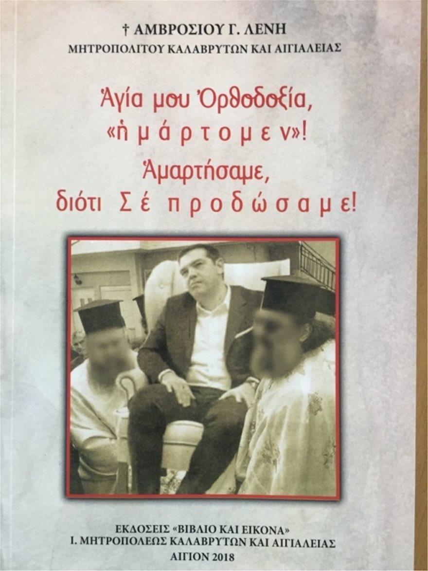Αδιανόητος Αμβρόσιος: Εκανε εξώφυλλο με τον Τσίπρα ως «κεκοιμημένο επίσκοπο των παλαιοημερολογιτών»