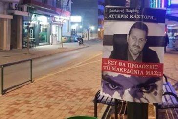 Απειλητικές αφίσες κατά βουλευτών στη βόρεια Ελλάδα