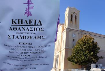 Στον Αστακό η κηδεία του Θανάση Σταμούλη που πνίγηκε σε ιχθυοκαλλιεργητική μονάδα