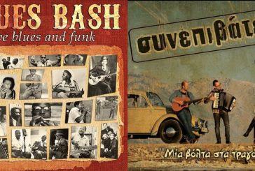 Αγρίνιο: Blues Bash και «Συνεπιβάτες» στους «Διόσκουρους»