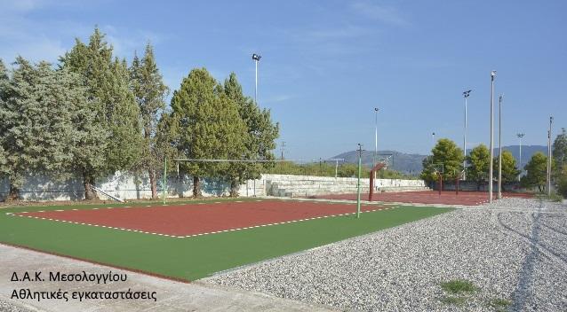 Πρόταση του δήμου Μεσολογγίου για την συντήρηση αθλητικών εγκαταστάσεων