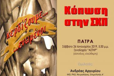 Κόβει την πίτα της σε ενημερωτική εκδήλωση για την «κόπωση στην Σκλήρυνση Κατά Πλάκας» η ΕΕΑΣΚΠ Δυτ. Ελλάδας