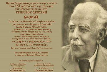 Προσκύνημα στον Κήπο των Ηρώων για τα 160 χρόνια από τη γέννηση του Μεσολογγίτη ποιητή Γ. Δροσίνη