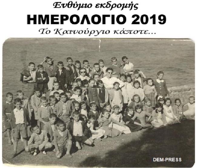 Ημερολόγιο… ενθύμιο από εκδρομή του Δημοτικού Σχολείου Καινουρίου στην Αμφιλοχία το 1963!