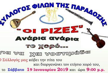 """Το Σάββατο 19 Ιανουαρίου στο Αγρίνιο ο ετήσιος χορός του συλλόγου """"Οι Ρίζες"""""""