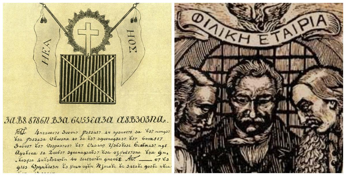 Τρεις Αιτωλοακαρνάνες Φιλικοί: Βλαχόπουλος, Μακρής, Τρικούπης