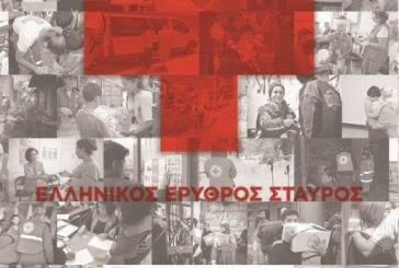 Εγγραφή  νέων μελών στον Ελληνικό Ερυθρό Σταυρό