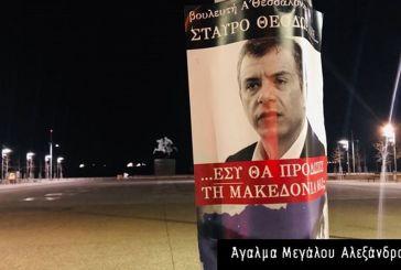Αφίσες για τη Μακεδονία: Συνέλαβαν έξι άτομα σε Γρεβενά, Κοζάνη και Θεσσαλονίκη