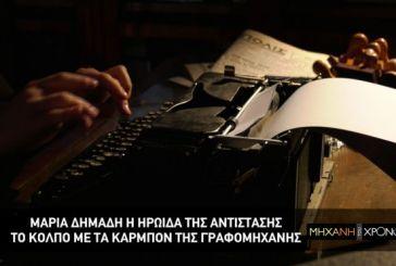 Δείτε την εκπομπή για τη Μαρία Δημάδη