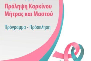 Ενημέρωση για την πρόληψη του καρκίνου σε μήτρα και μαστό από το Δ.ΙΕΚ Μεσολογγίου