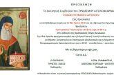 Πίτα και συνέλευση από τον Σύνδεσμο Αιτωλοακαρνάνων «Όσιος Ευγένιος ο Αιτωλός»
