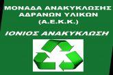 ΙΟΝΙΟΣ ΑΝΑΚΥΚΛΩΣΗ: Νέα Μονάδα Επεξεργασίας Αποβλήτων Εκσκαφών, Κατασκευών και Κατεδαφίσεων (Α.Ε.Κ.Κ.)